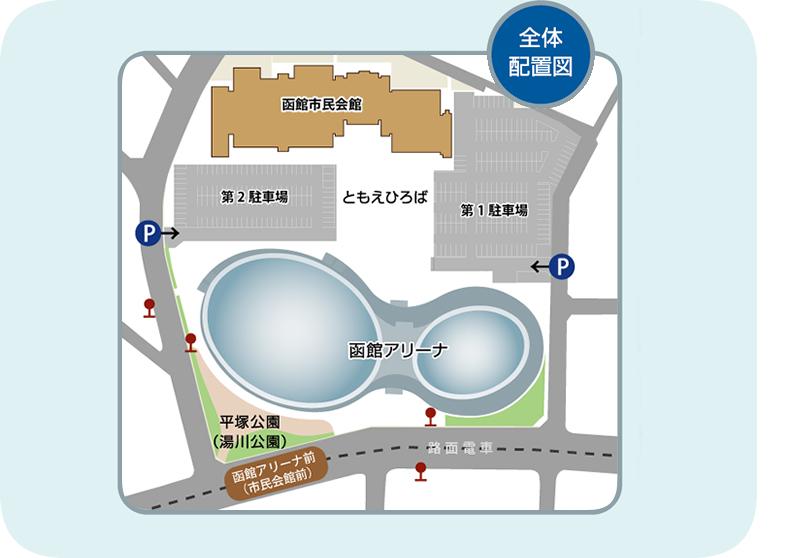 函館市民会館駐車場(114台)ともえひば駐車場(173台)函館アリーナ平塚公園(湯川公園)市民会館前路面電車