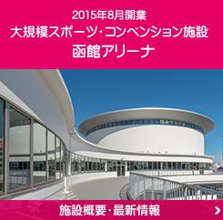 2015年8月開業予定 函館アリーナ 施設概要・最新情報・予約