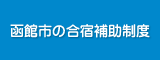 函館市の合宿補助制度
