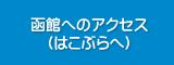 函館へのアクセスはこぶらへ)