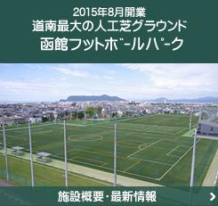 2015年8月開業予定 函館フットボールパーク 施設概要・最新情報・予約