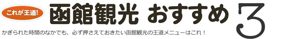 函館観光 おすすめ3