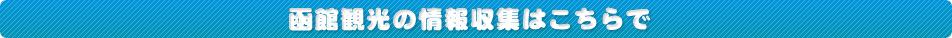 函館観光の情報収集はこちらで