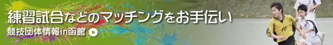 練習試合などのマッチングをお手伝い 競技団体情報 in 函館